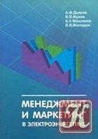 Книга Менеджмент и маркетинг в электроэнергетике