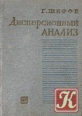 Книга Дисперсионный анализ