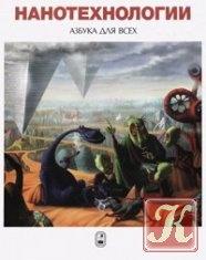 Книга Нанотехнологии - Азбука для всех