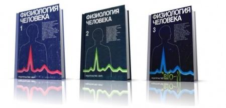 Самый знаменитый и свежий из доступных в электронном виде переводной учебник по физиологии человека. Абсолютный мастхэв для сту