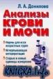 Книга Анализы крови и мочи
