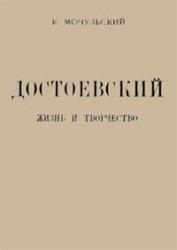 Достоевский. Жизнь и творчество