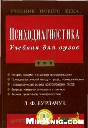 Книга Психодиагностика