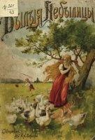 Книга Былые небылицы. Семь любимых детских сказок братьев Гримм и Перро