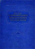 Книга История китайской печатной книги сунской эпохи X - XIII вв.