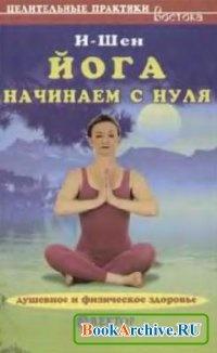 Книга Йога – начинаем с нуля.