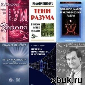 Книга Сборник книг Роджера Пенроуза (4 книги)