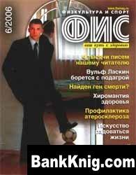 Журнал Физкультура и спорт №6, 2006