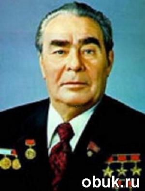 Книга Л.И.Брежнев. Ленинским курсом (в 9 томах)