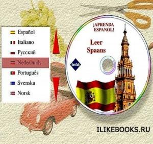 Книга Коллектив авторов - EuroTalk - Talk Now! 15 Languages
