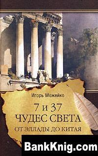 Книга 7 из 37 чудес света. От Эллады до Китая