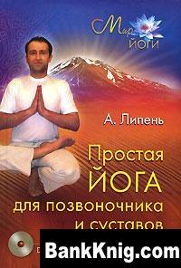 Книга Простая йога для позвоночника и суставов