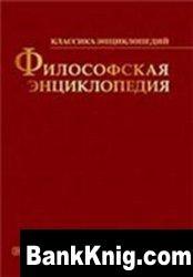 Книга Философская энциклопедия
