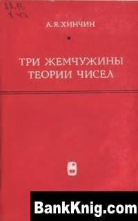 Книга 3 жемчужины теории чисел