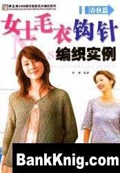 Журнал Shougongfang  2006 Dushi Xinkuan Maoyi Bianzhi Xilie   (Beautiful  knitting sweater  -  fashion) (Вязание крючком)