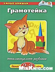 Книга Грамотейка. Интеллектуальное развитие детей 2-3 лет