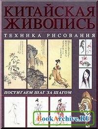 Книга Китайская живопись. Техника рисования.