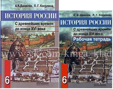Книга 6 класс История России А.А.Данилов, Л.Г,Косулина