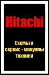 Книга HITACHI. Схемы и сервис - мануалы техники