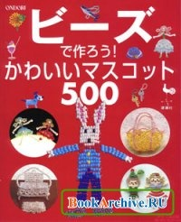 Журнал Ondori beads