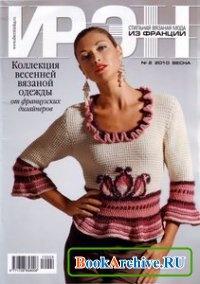Журнал Ирэн №2 2010 (Весна)