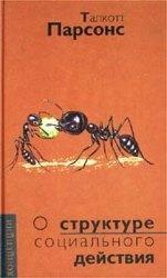 Книга Парсонс, Талкотт, структуре, социального, действия, психология, социальная