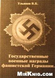 Книга Государственные военные награды фашистской Германии