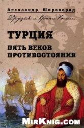 Книга Турция. Пять веков противостояния