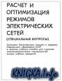 Книга Расчет и оптимизация режимов электрических сетей