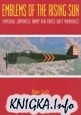 Книга Emblems of the Rising Sun : Imperial Japanese Army Air Force Unit Markings