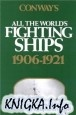 Книга All The World's Fighting ships.1906-1921.Conway