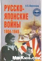 Русско-японские войны 1904-1945
