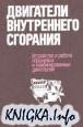Книга Двигатели внутреннего сгорания, том 1. Устройство и работа поршневых и