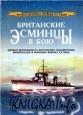 Книга Британские эсминцы в бою. Часть 1