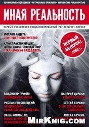 Журнал Иная реальность №1 2009