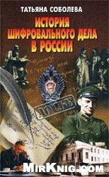 Книга История шифровального дела в России