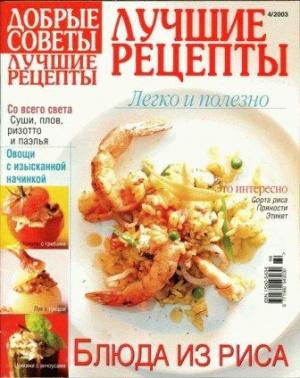 Журнал Журнал Добрые сов. Лучшие рецепты блюда из риса
