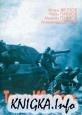 Книга Танки ИС в боях