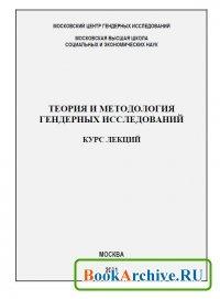 Книга Теория и методология гендерных исследований. Курс лекций