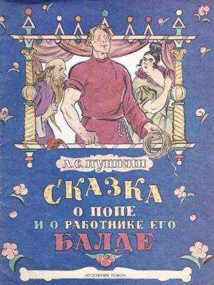 Книга Сказка о попе и о работнике его Балде
