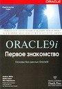 Книга Oracle 9i Первое знакомство