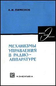 Книга Механизмы управления в радиоаппаратуре