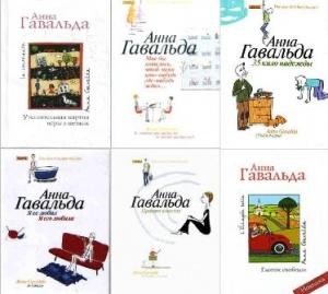 Книга Анна Говальда. Сборник произведений (2004-2010)