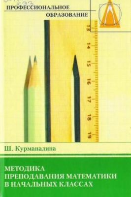 Книга Методика преподавания математики в начальных классах