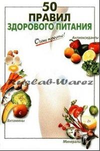 Книга 50 правил здорового питания