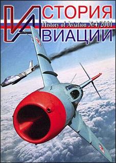 Журнал История авиации № 4 2001
