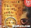 5 лучших рассказов о Шерлоке Холмсе (Аудиокнига)