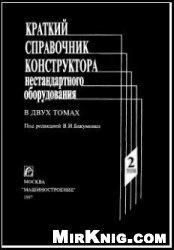 Книга Краткий справочник конструктора нестандартного оборудования Т.2