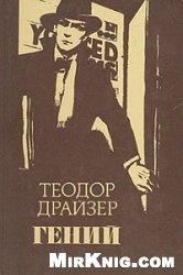 Книга Драйзер Т. Гений