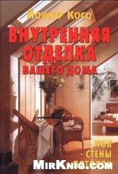 Книга Внутренняя отделка вашего дома: пол, стены, потолок